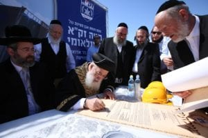 Rabbi Shlomo Moshe Amar at ZAKA HQ cornerstone laying
